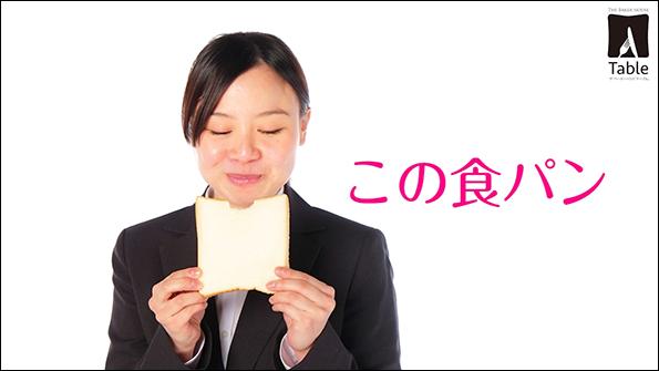 食パン専門店テーブル SNS広告動画